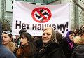 """Люди с плакатом """"Нет нацизму!"""". Архивное фото"""