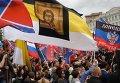 """Митинг в поддержку народа Юго-Востока Украины """"Стоим за Донбасс"""""""