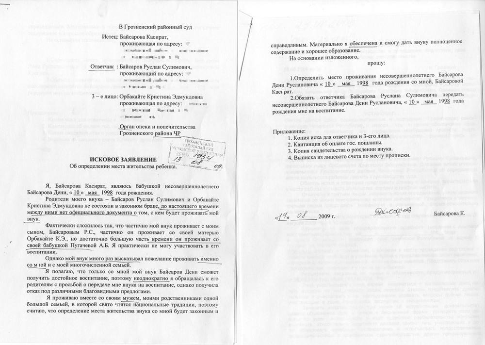 Исковое Заявление В Суд Об Определении Места Жительства Ребенка Образец - фото 11
