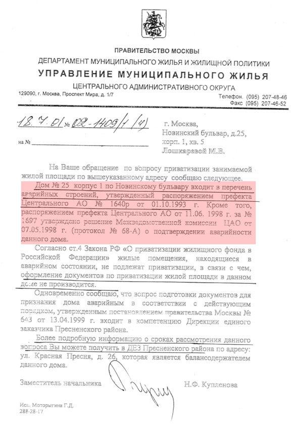 Письмо-отказ от участия в тендере образец газета.