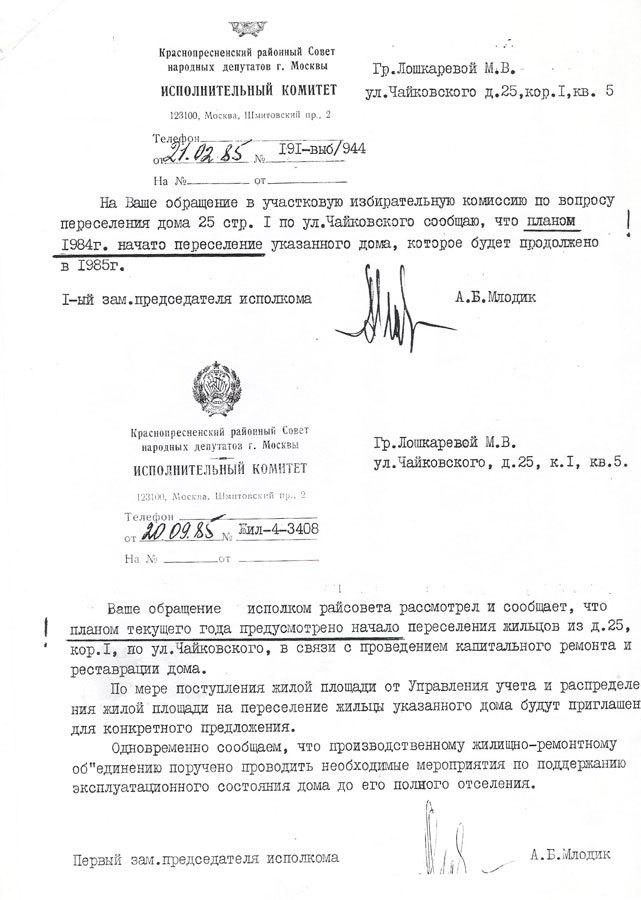 письмо о приеме делегации образец