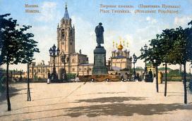 Памятник А.С.Пушкину и Страстной монастырь в Москве