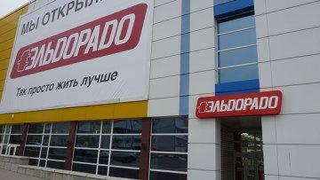 Екатеринбург эльдорадо москва