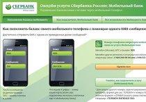 Сбербанк, Мобильный банк