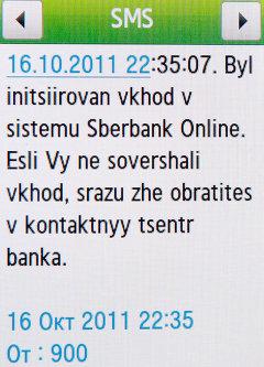 Сбербанк бизнес онлайн — вход в