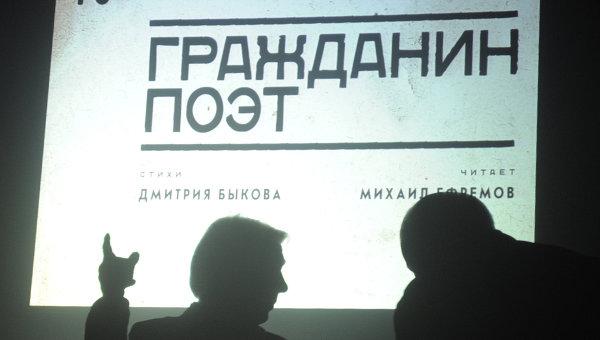"""Премьера проекта """"Гражданин поэт"""" была представлена на Винзаводе"""