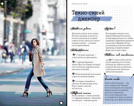 Парижский шик Инес де ла Фрессанж рекомендации